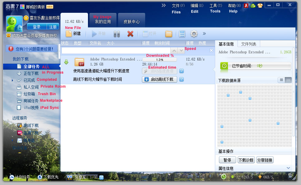 bt download chinese